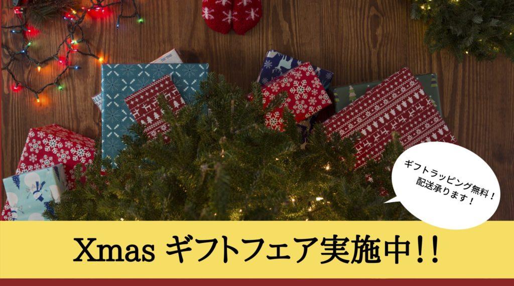 クリスマスギフトフェアバナー
