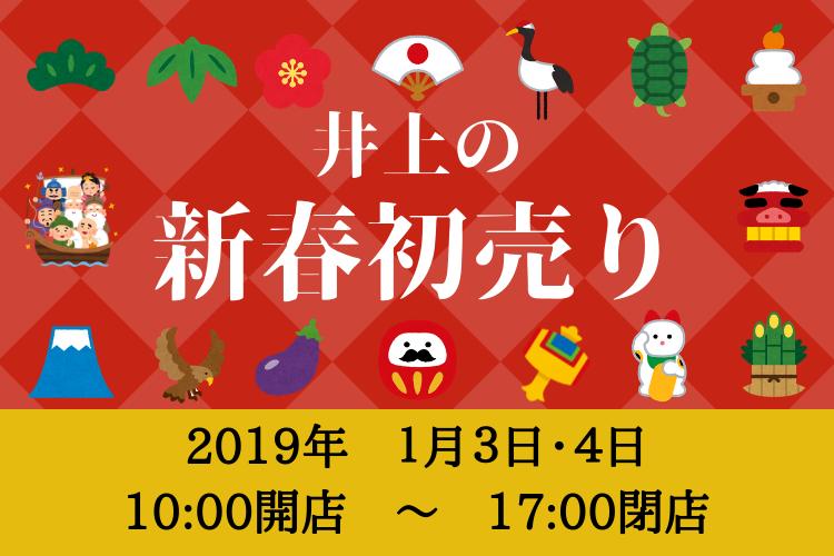 新春初売り2019