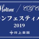 ホルンフェスティバル2019バナー