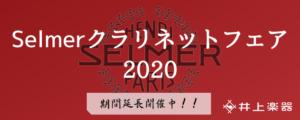 セルマークラリネットフェア2020バナー