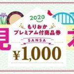 SANSA2020見本
