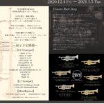 Bachトランペットフェア2012チラシ