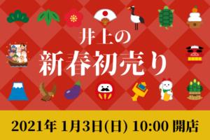 新春初売りバナー2021