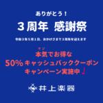 50%キャッシュバックバナー